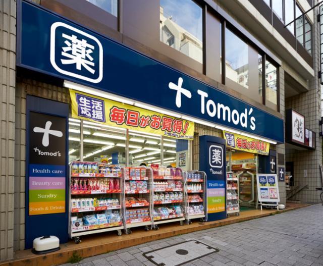トモズ赤坂店の画像・写真