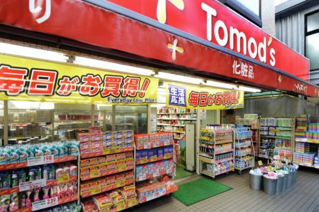 トモズ駒沢駅前店の画像・写真